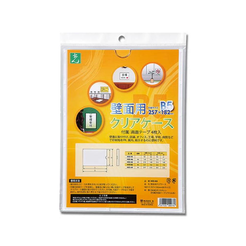 光(Hikari) HCE−B5 壁面用クリアケース 257*182 B5