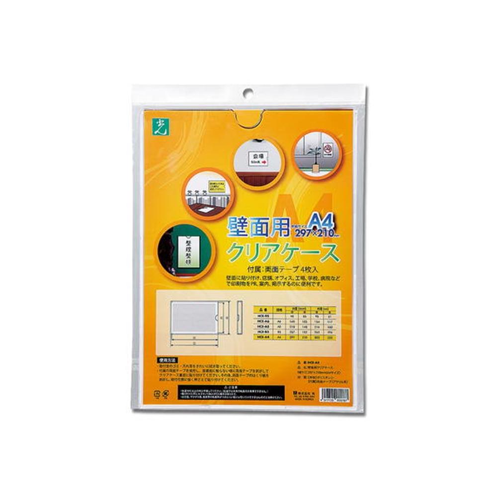 光(Hikari) HCE−A4 壁面用クリアケース 297*210 A4