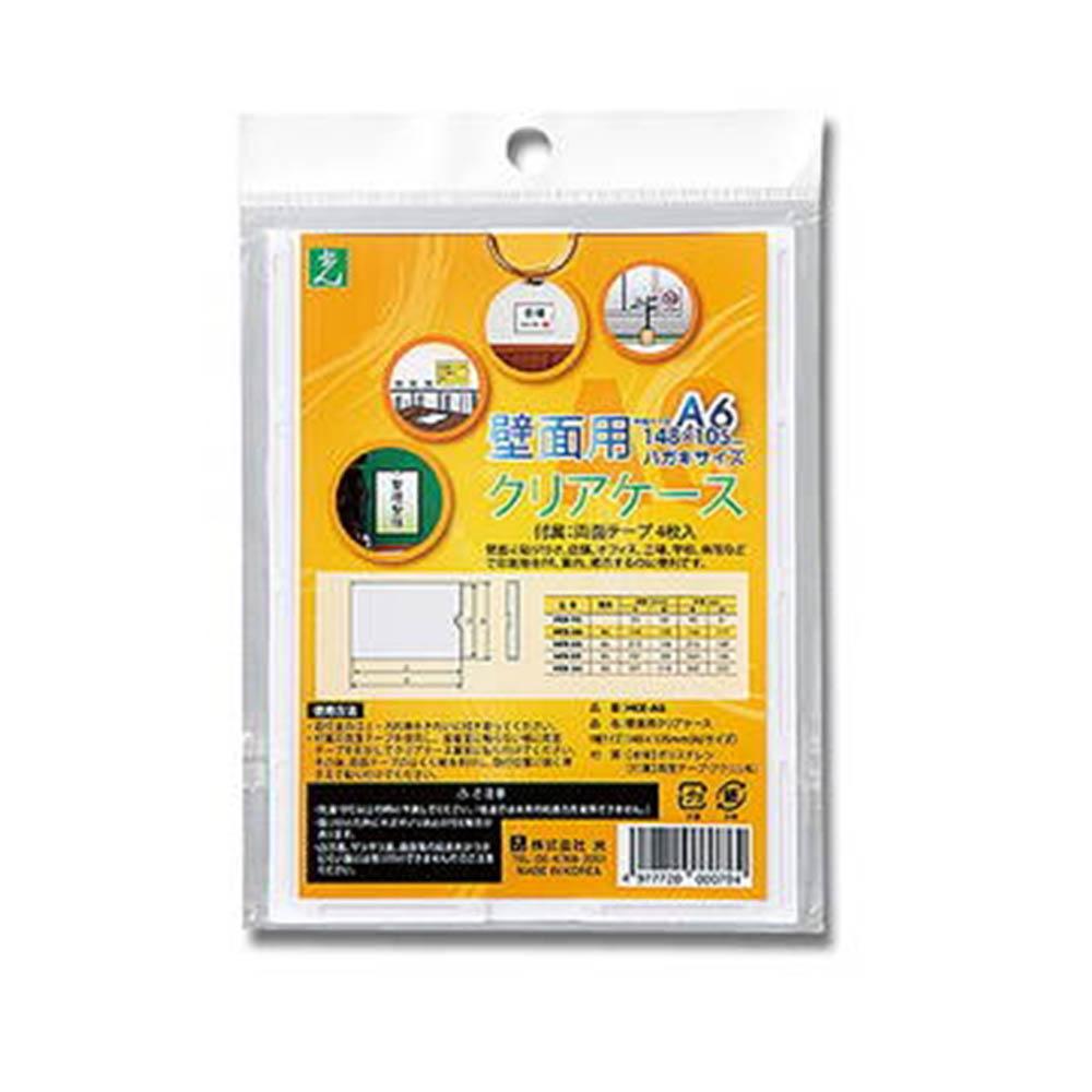 光(Hikari) HCE−A6 壁面用クリアケース 148*105 ハガキ・A6