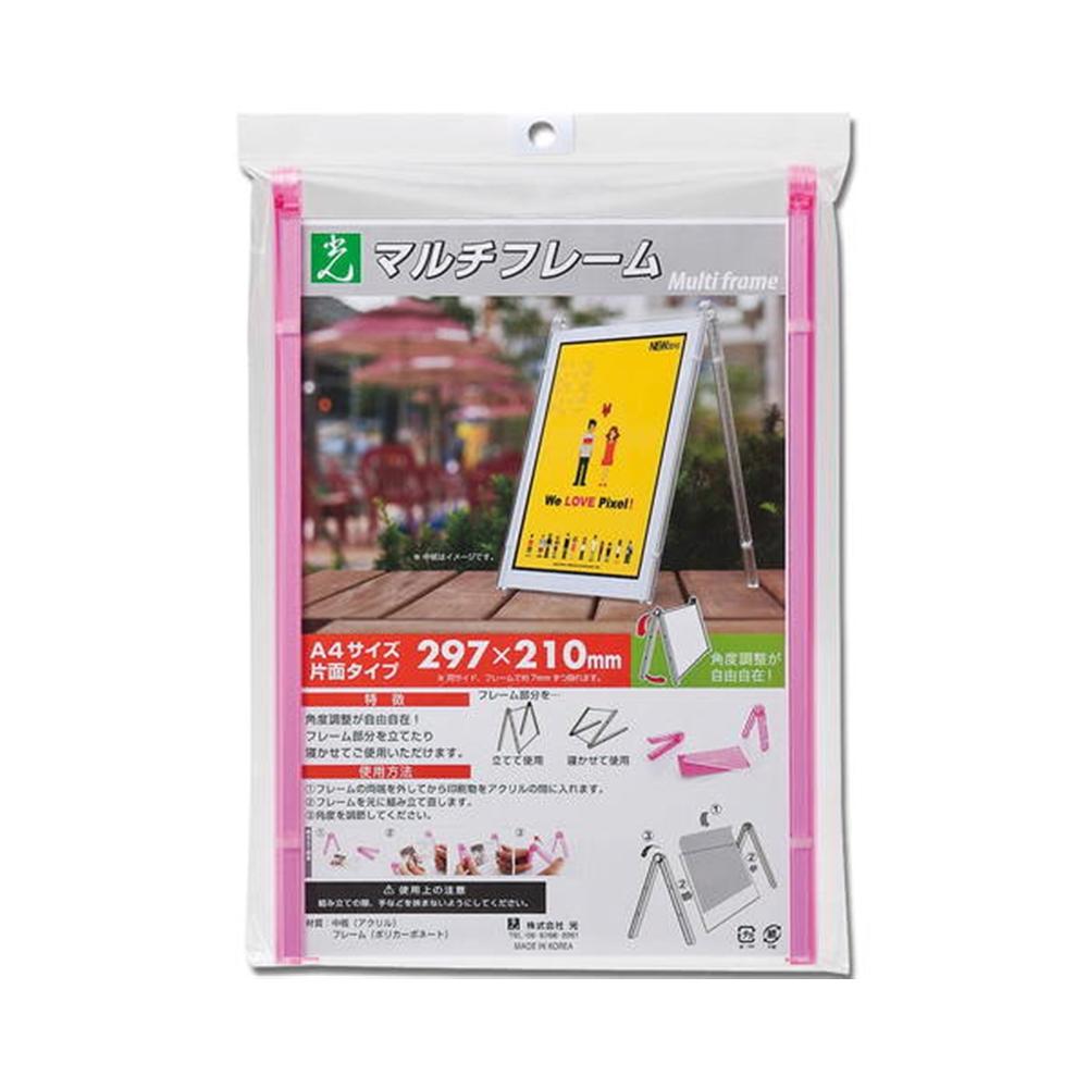 光(Hikari) MFK2921−3 マルチフレーム片面 ピンク透明 297×210