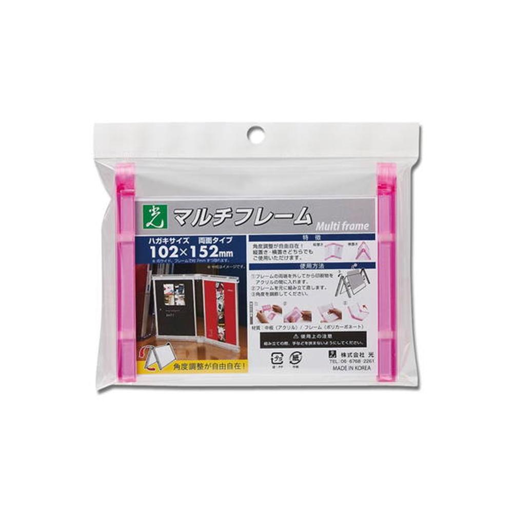 光(Hikari) MFW1015−3 マルチフレーム両面 ピンク透明 102×152