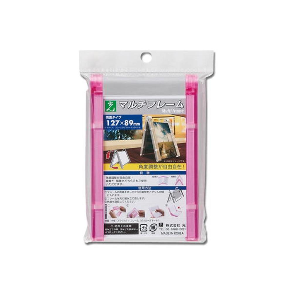 光(Hikari) MFW1289−3 マルチフレーム両面 ピンク透明 127×89