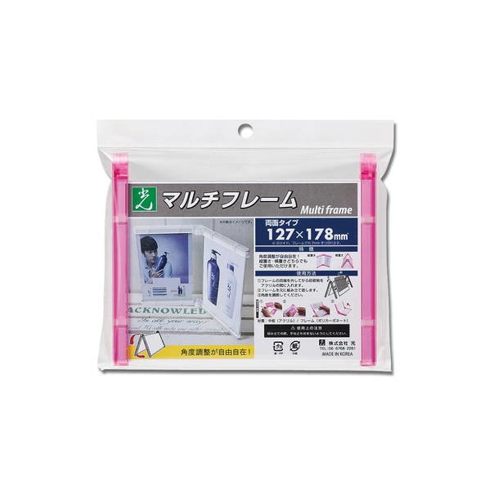 光(Hikari) MFW1217−3 マルチフレーム両面 ピンク透明 127×178