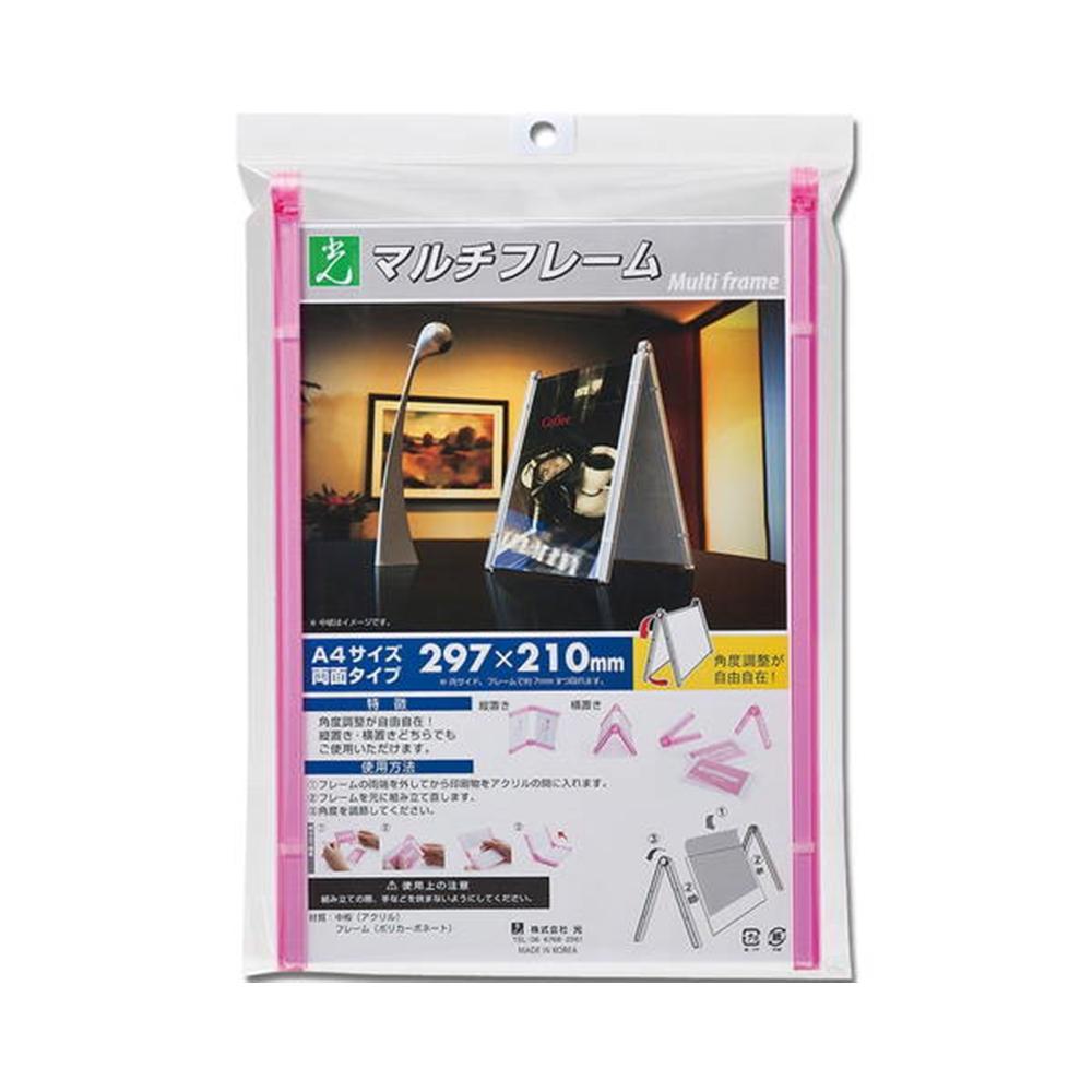 光(Hikari) MFW2972−3 マルチフレーム両面 ピンク透明 297×210