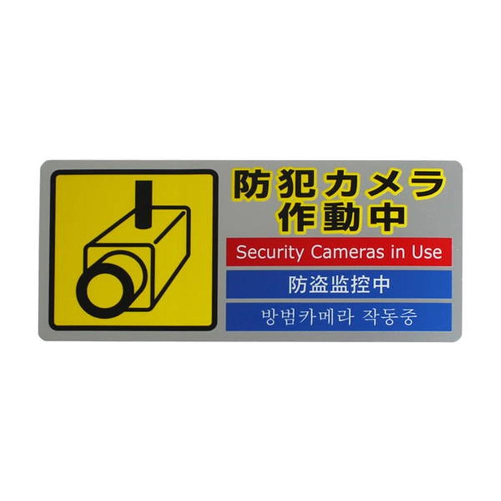 SEC127−1 防犯カメラ作動中