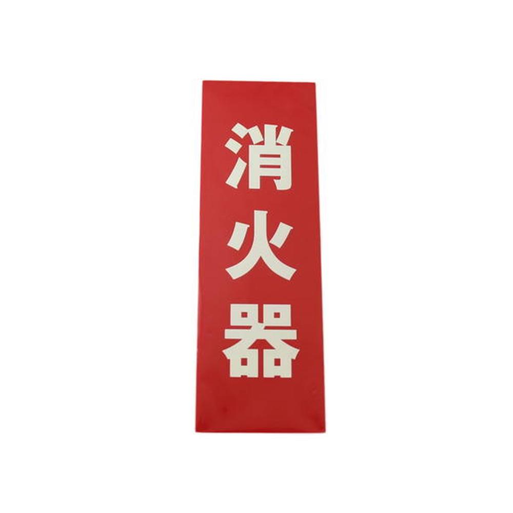 光(Hikari) LE241−1 消火器(縦)蓄光タイプ
