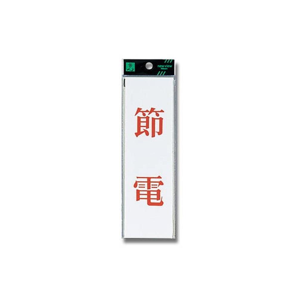 光(Hikari) UP260−8 節電