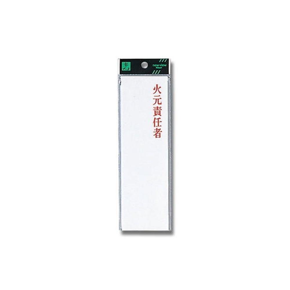 光(Hikari) UP260−24 火元責任者