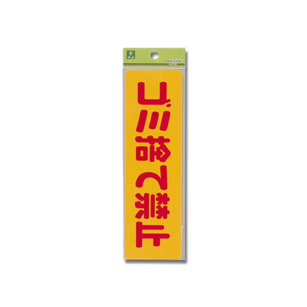光(Hikari)EC269−1 ゴミ捨て禁止