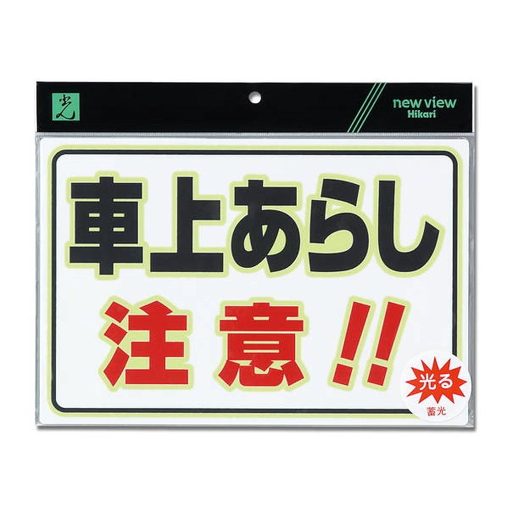 光(Hikari) UL3023−2 蓄光 車上あらし