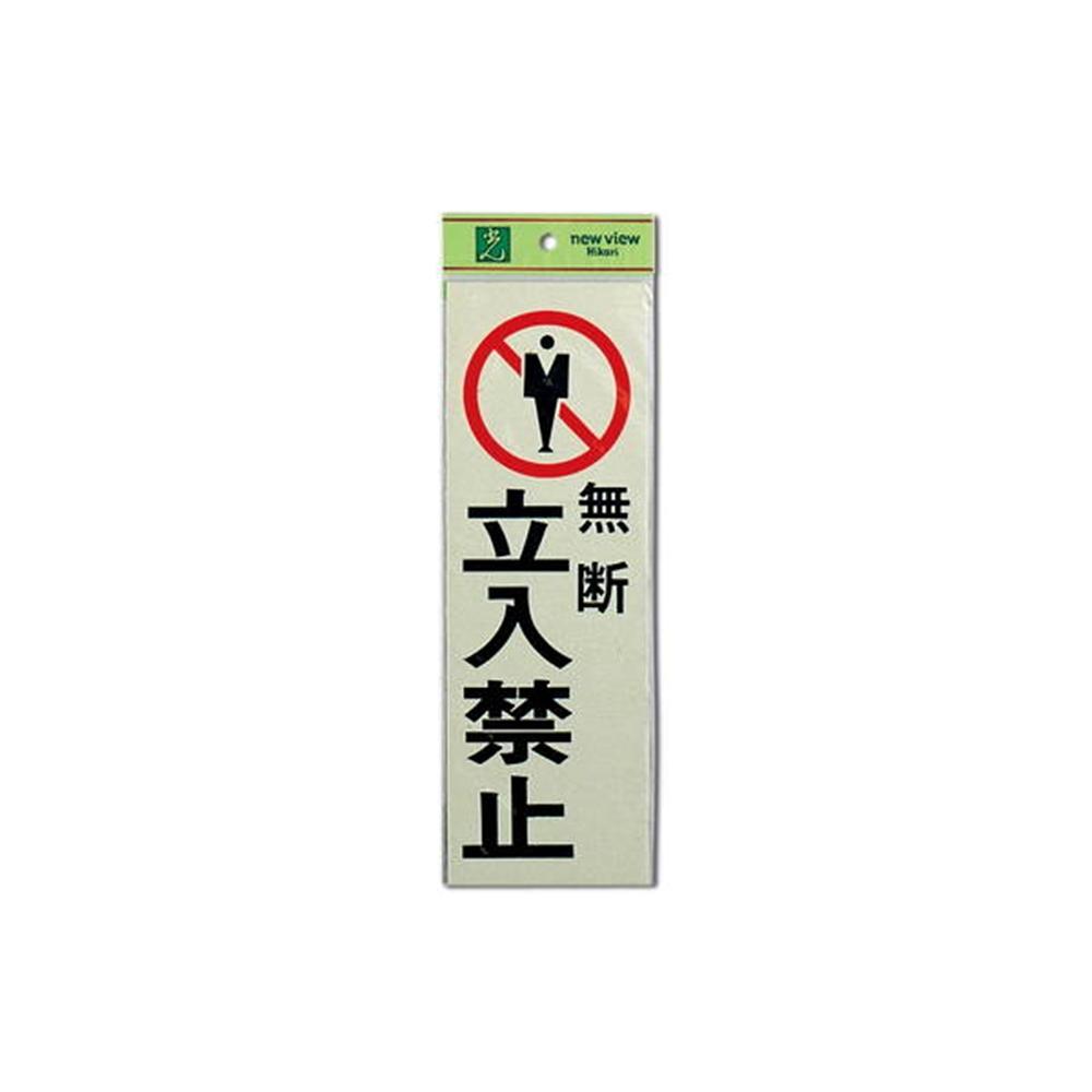 光(Hikari) PK310−9 無断 立入禁止