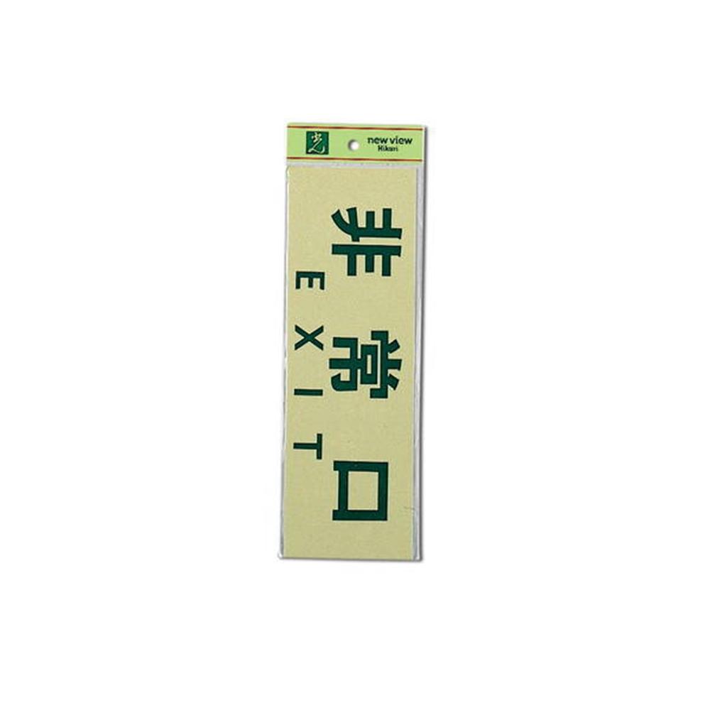 光(Hikari) PK310−25 非常口 EXIT