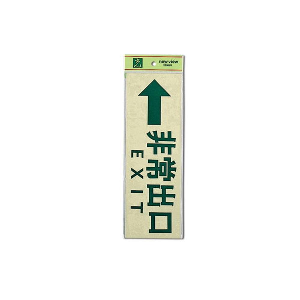 光(Hikari) PK310−27 ← 非常出口