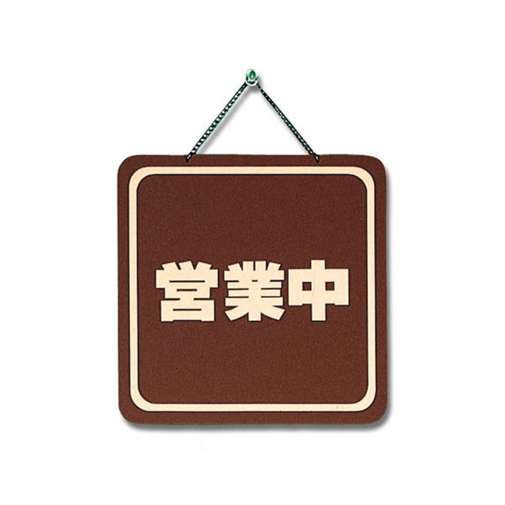 光(Hikari) CL3220−2 営業中−準備中
