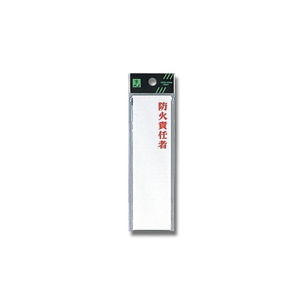 光(Hikari) UP410−2 防火責任者