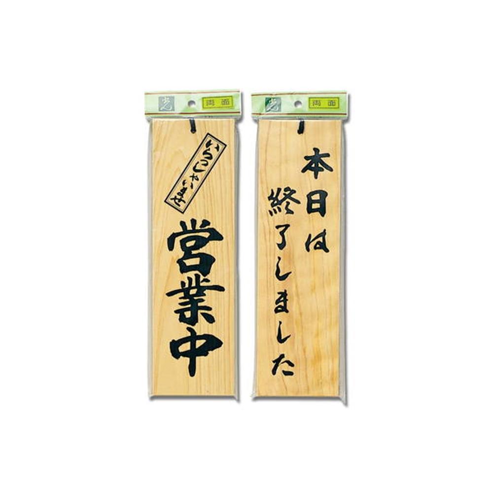 光(Hikari) H4900−3 営業中−本日は終了し・・