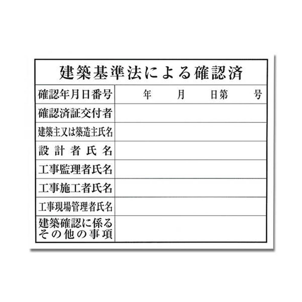 光(Hikari) KEN5040−7建築基準法による確認済