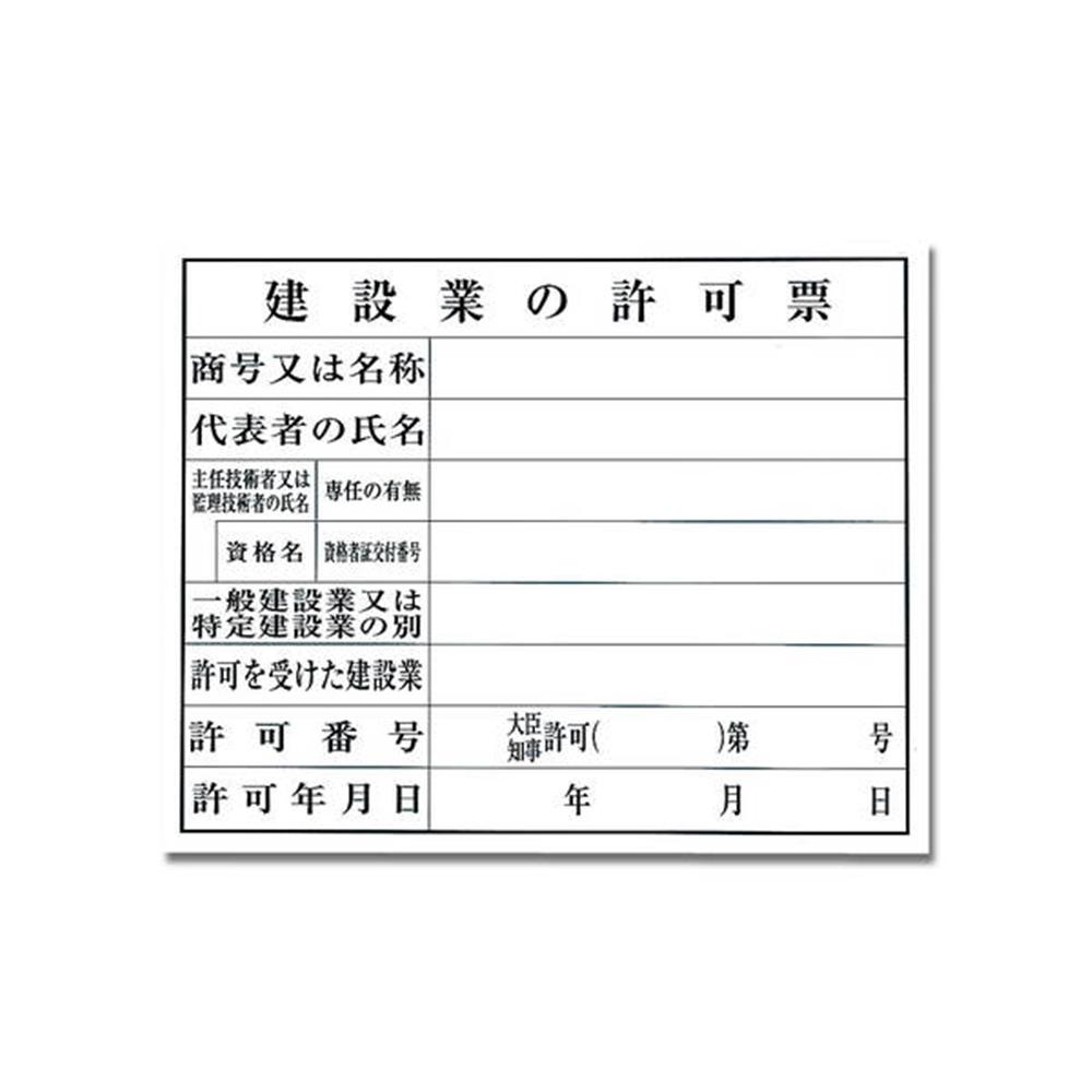 光(Hikari) KEN5040−8建設業の許可票