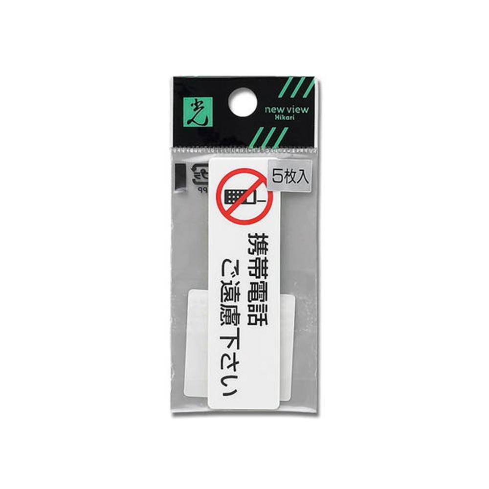 光(Hikari)ES721−4 携帯電話ご遠慮ください