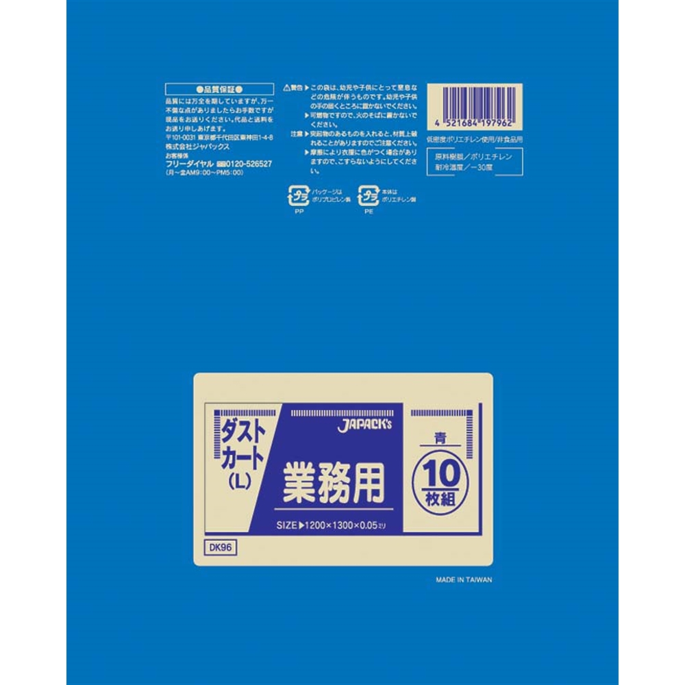業務用ダストカート用ポリ袋L(150L) (100枚入) DK96 青