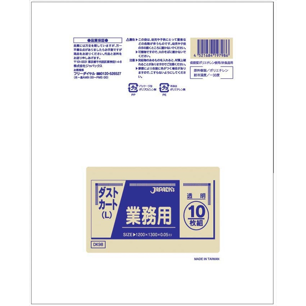 業務用ダストカート用ポリ袋L(150L) (100枚入) DK98 透明