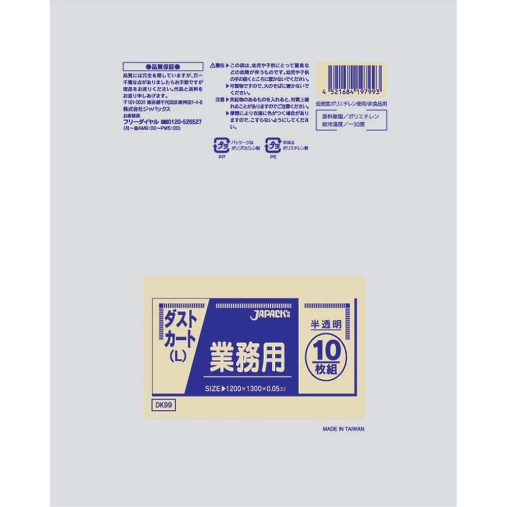 業務用ダストカート用ポリ袋L(150L) (100枚入) DK99半透明