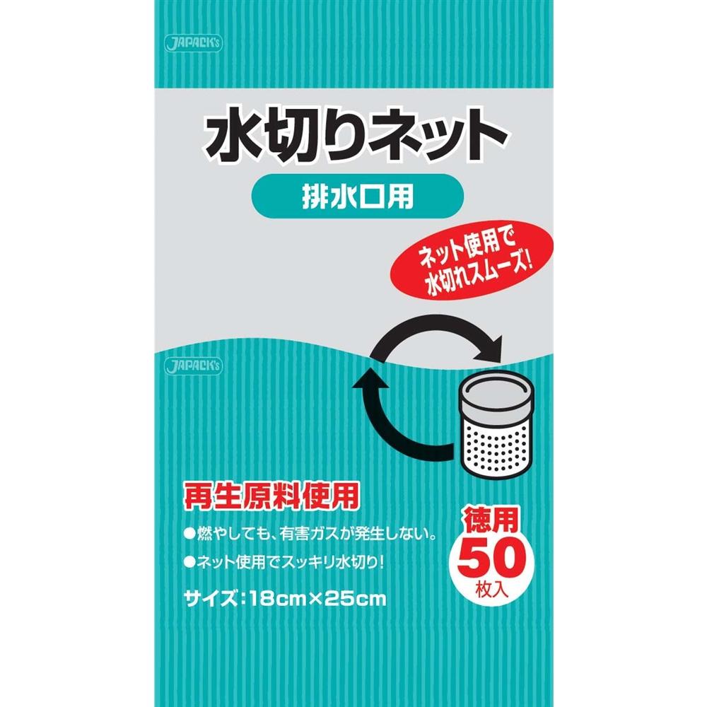 水切りネット 排水口用(50枚入) KT60