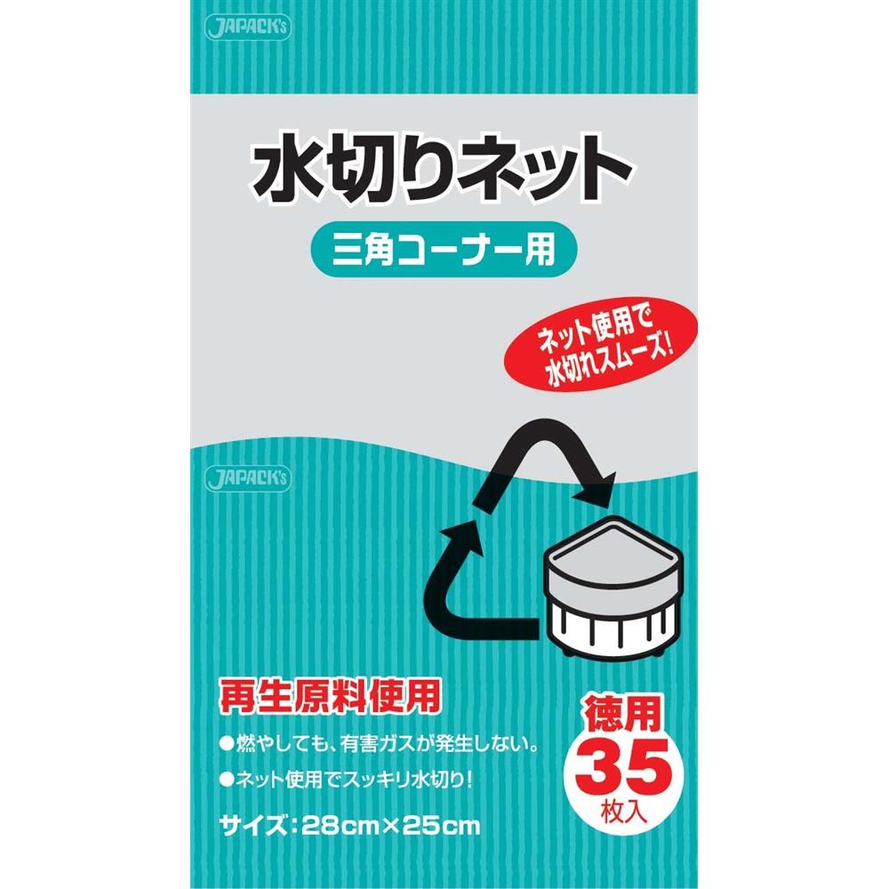 水切りネット 三角コーナー用(35枚入) KT61