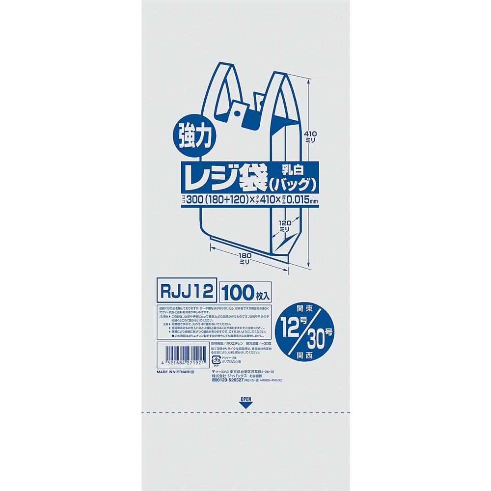 業務用強力レジ袋(100枚入)(乳白色) RJJ−12 12号