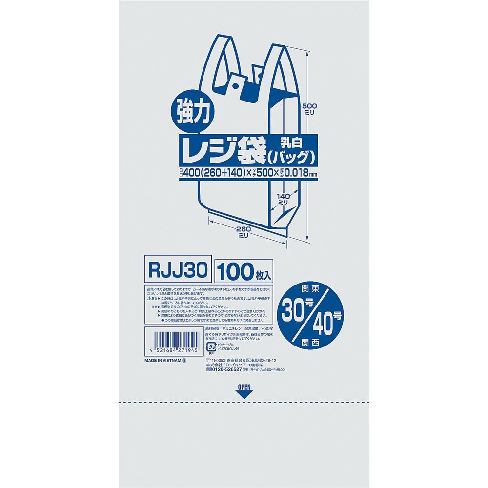 業務用強力レジ袋(100枚入)(乳白色) RJJ−30 30号