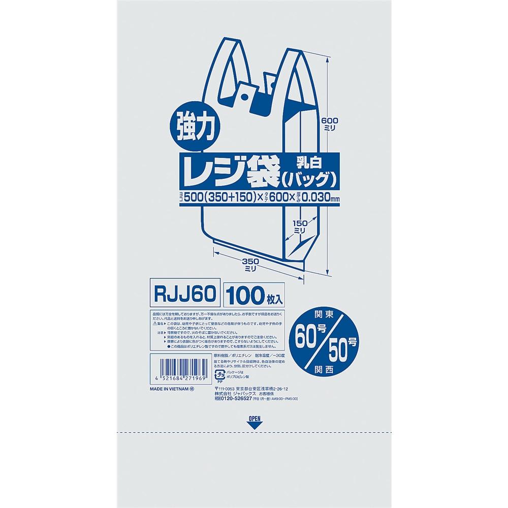 業務用強力レジ袋(100枚入)(乳白色) RJJ−80 80号