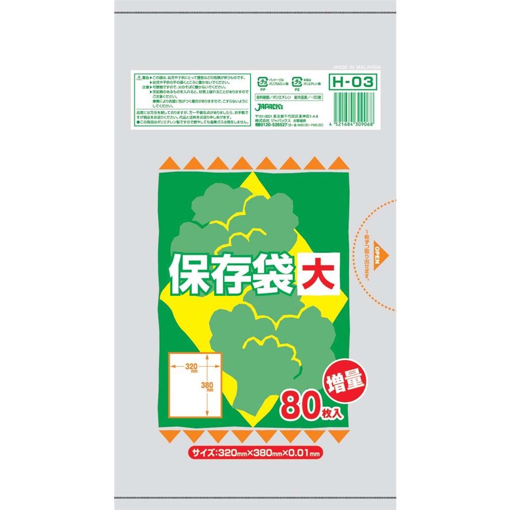 保存用ポリ袋(半透明) 大(80枚入) H−03