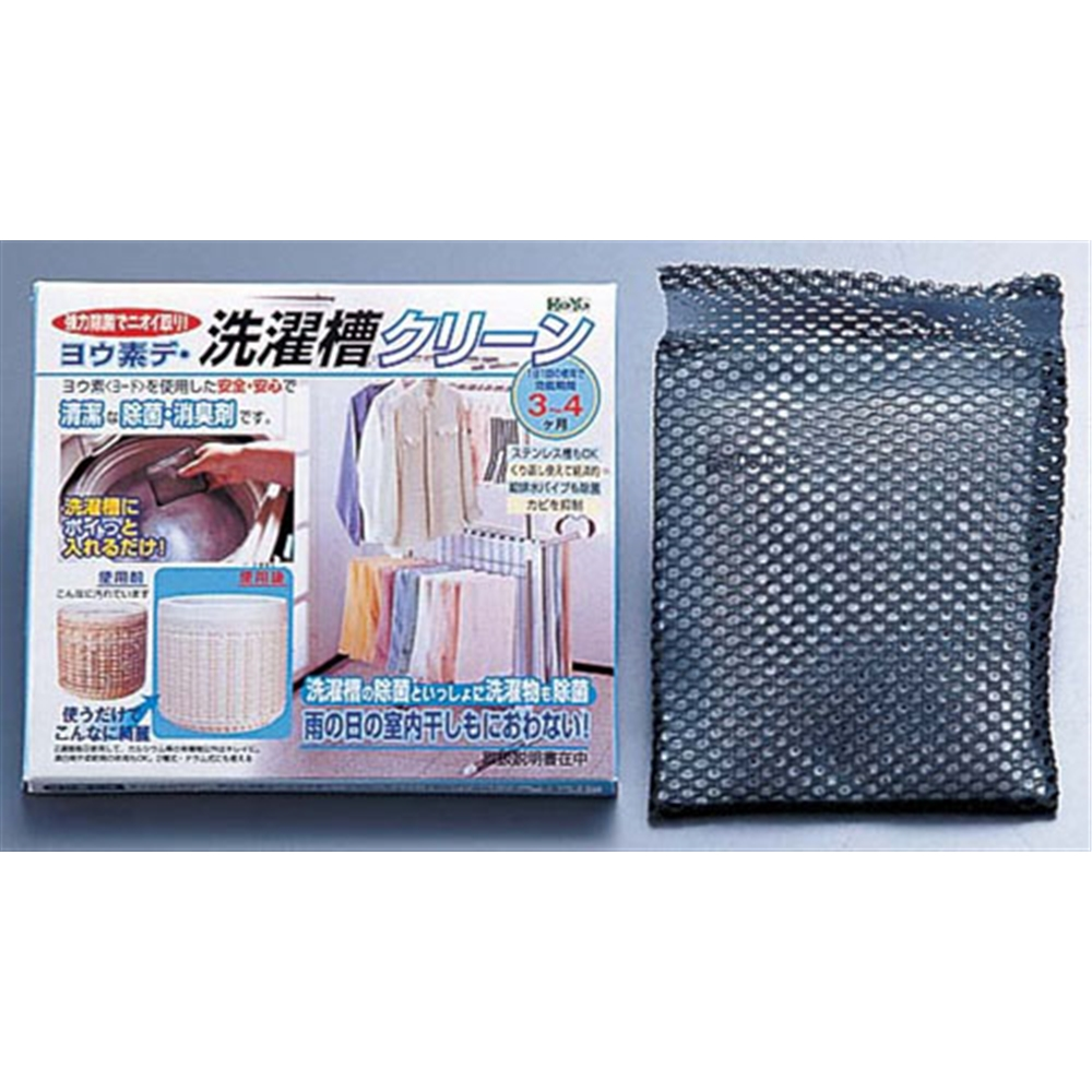 除菌・消臭剤 ヨウ素デ・洗濯槽クリーン