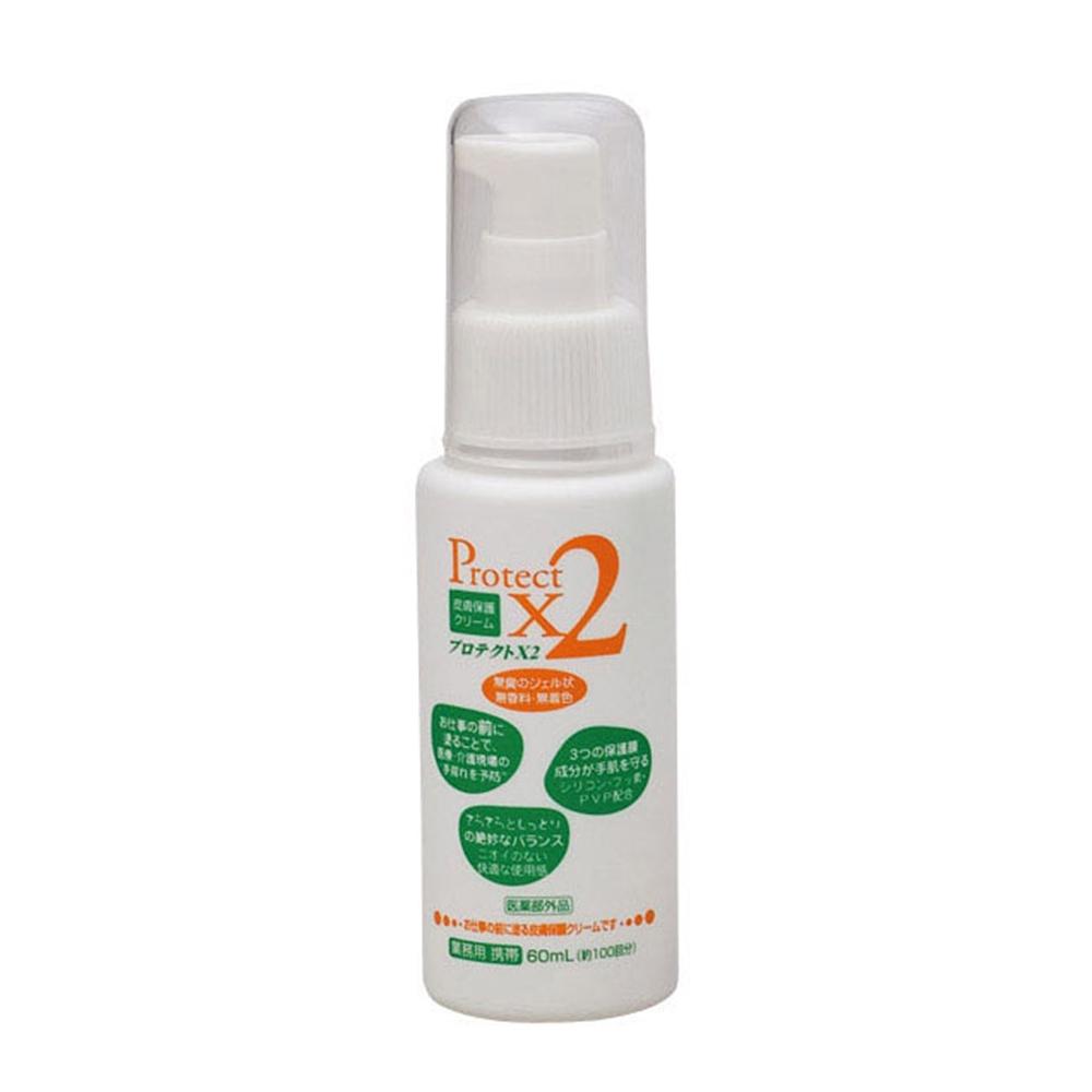 皮膚保護クリーム プロテクトX2 60ml(小型)