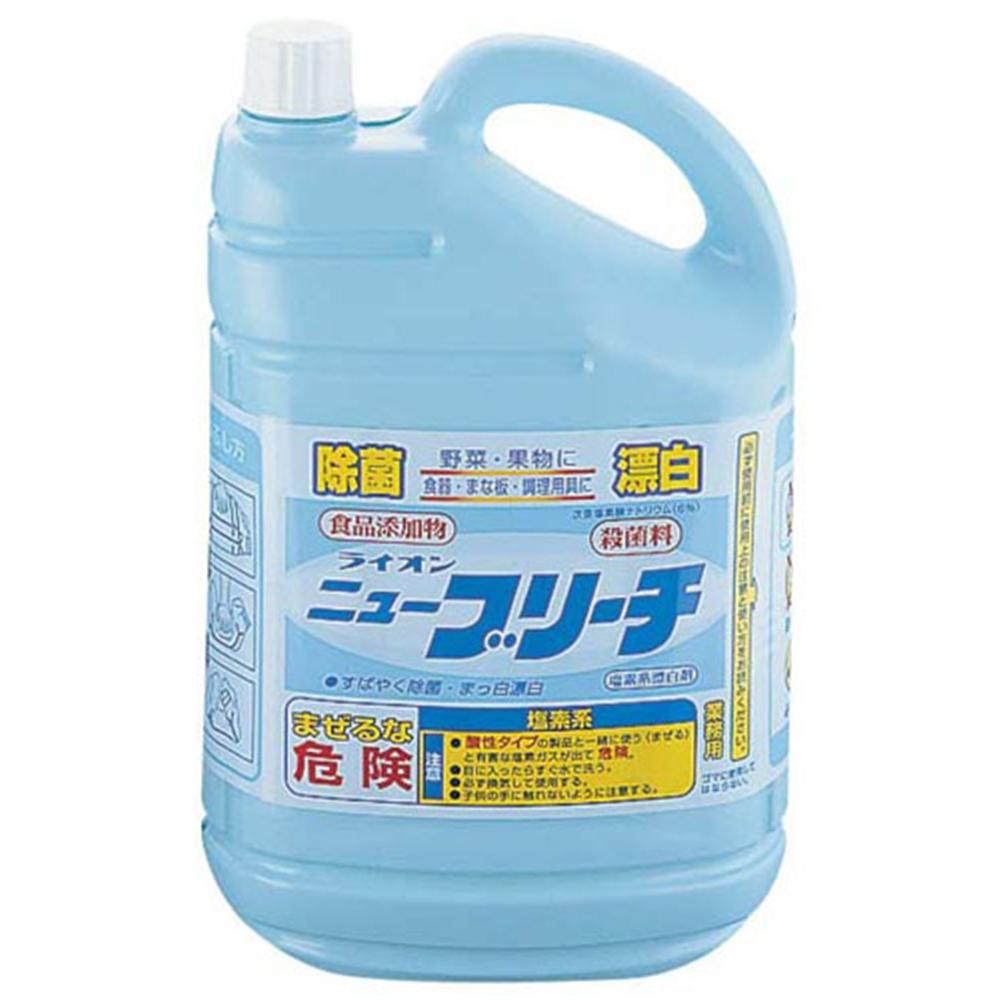 ライオン ニューブリーチ 5kg(塩素系・除菌漂白剤)