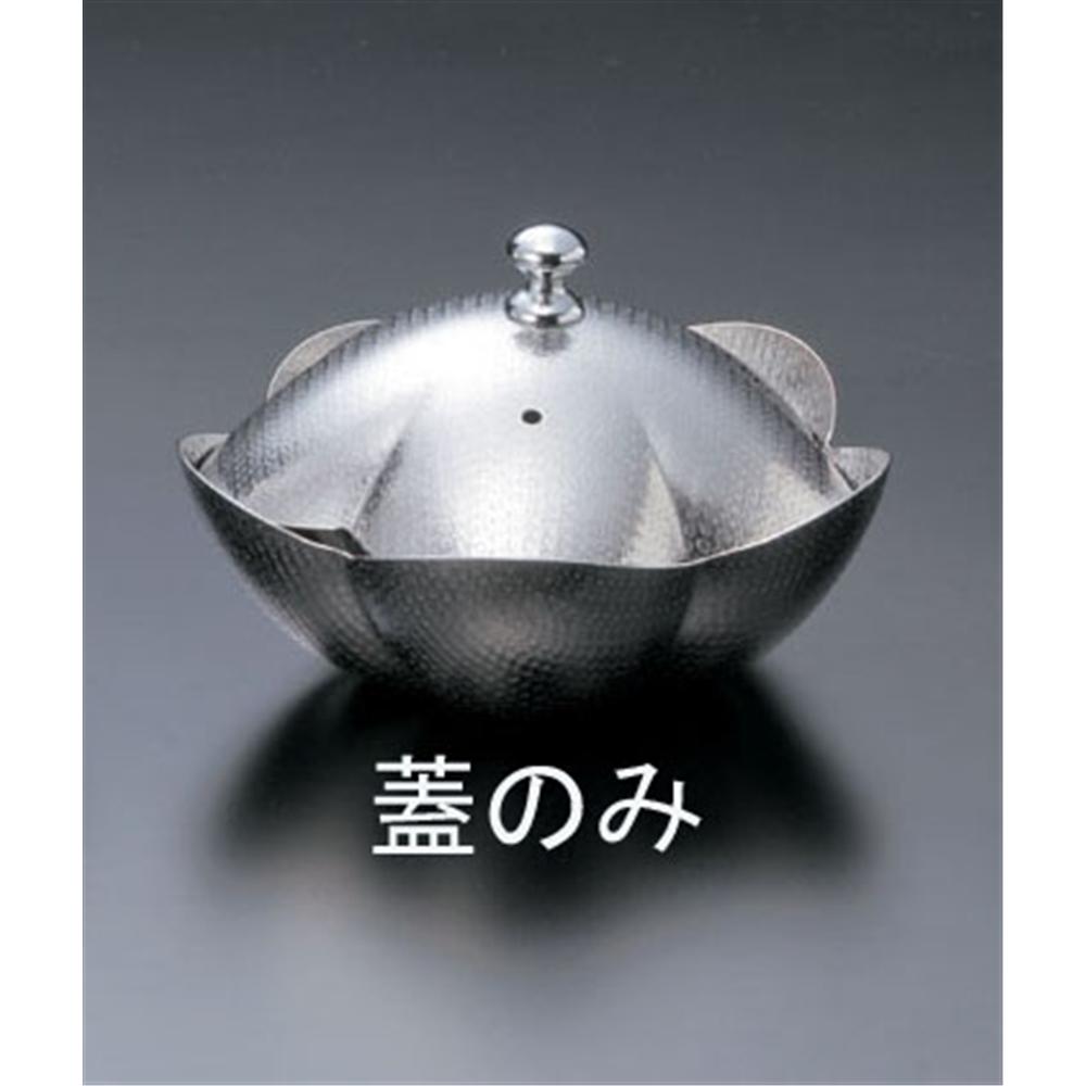 しぐれ鍋 小梅 M11−037 蓋 G−5910