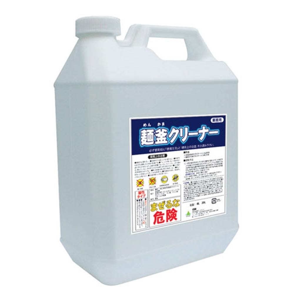 麺釜クリーナー 4L