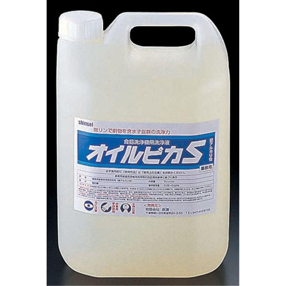 食器洗浄機用洗浄液 オイルピカS 5l