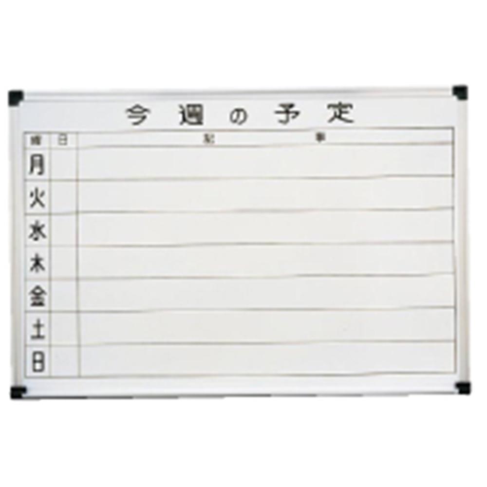 壁掛用ホーローホワイト 週予定表 HC609