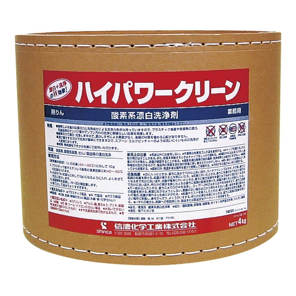 酸素系漂白洗浄剤 ハイパワークリーン 4kg