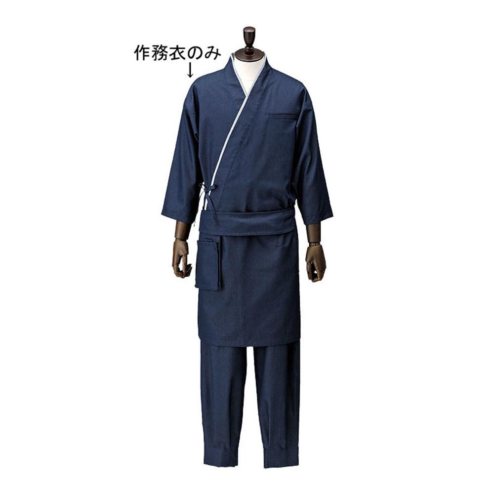 男女兼用ブライトデニム作務衣(上着のみ) 紺 SLB710−1 L