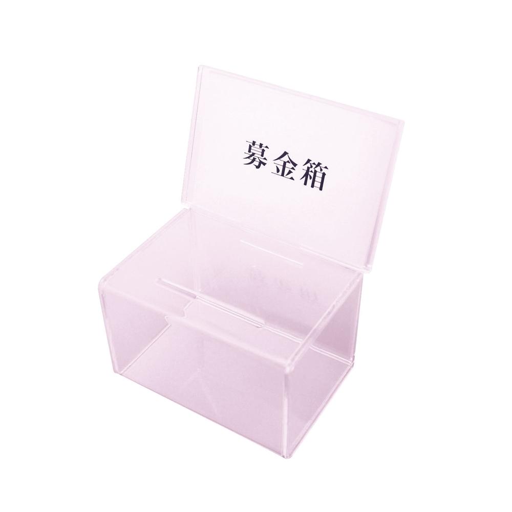 アクリル 募金箱 CR592901