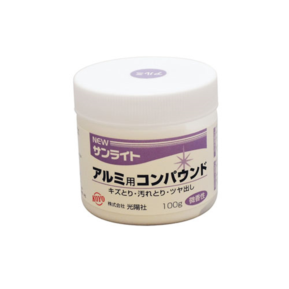 NEWサンライト コンパウンド アルミ用(100g入)