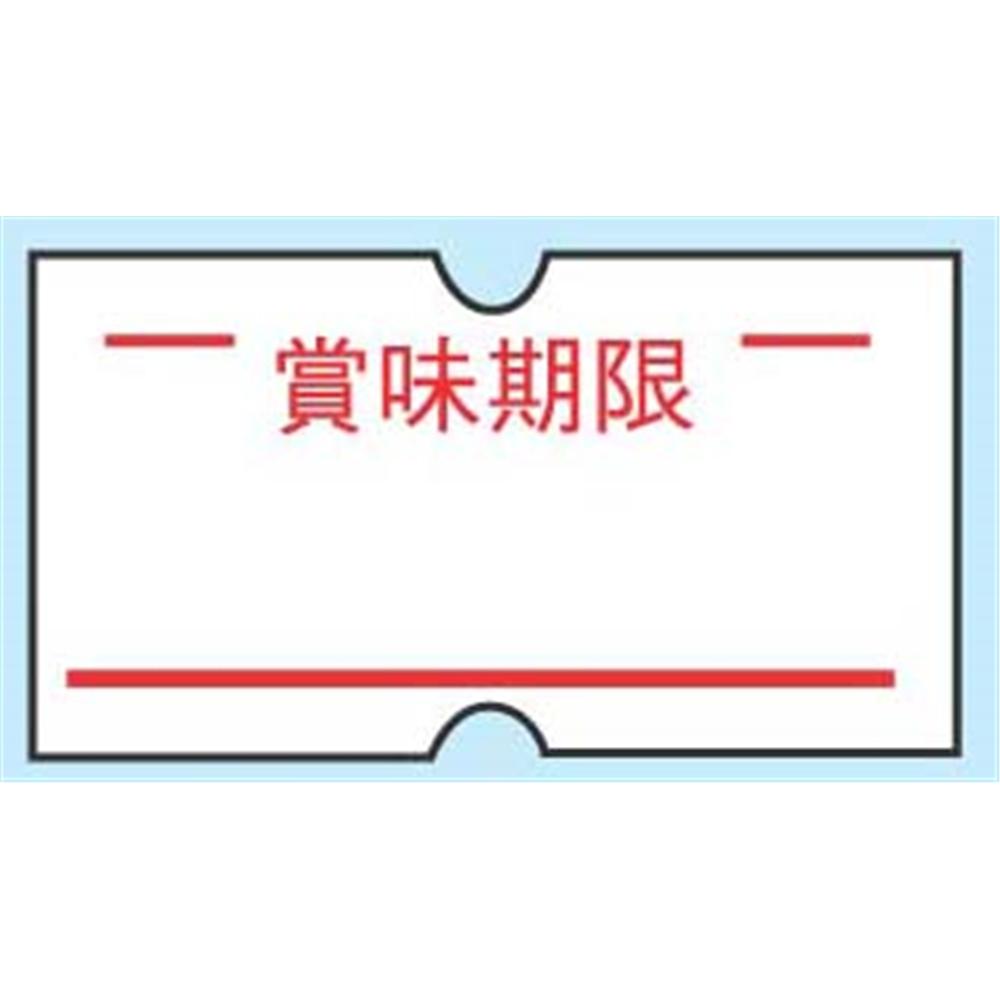 ハンドラベラーACE用ラベル(10巻入) 賞味期限(1巻1000枚)