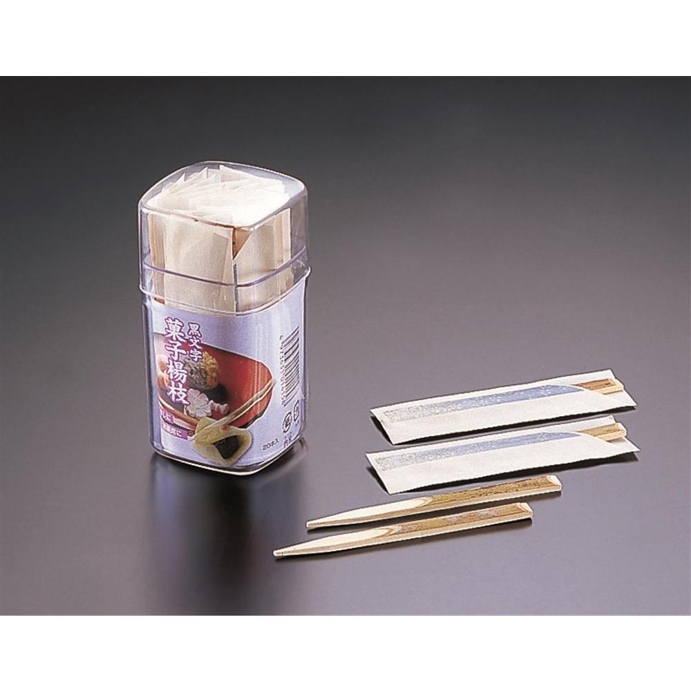 黒文字菓子楊枝 FS−150 (1本袋入×20本入)