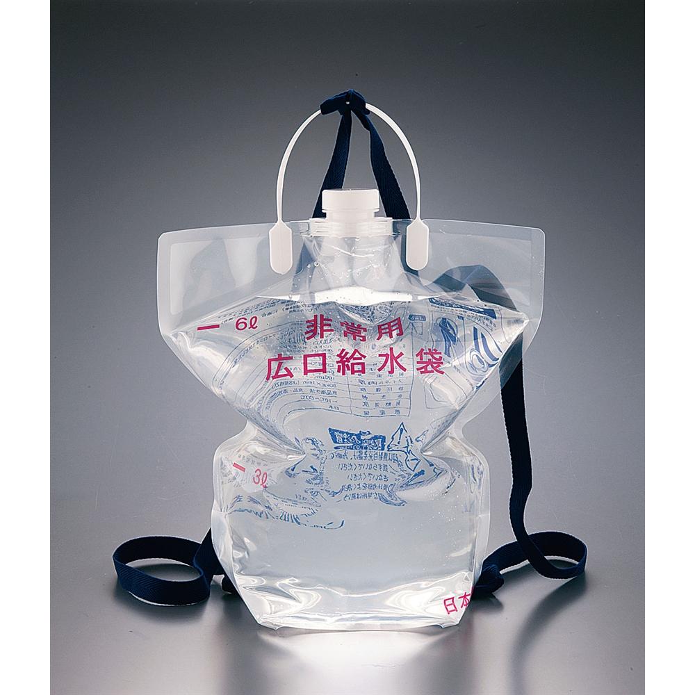 非常用 背負い式広口給水袋 6L(個装)