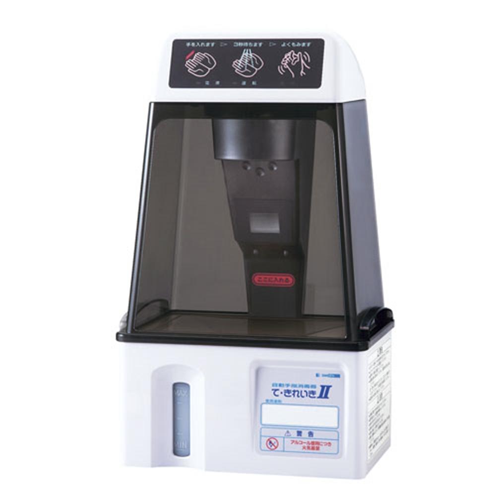 自動手指消毒器 て・きれいき TEK−103D