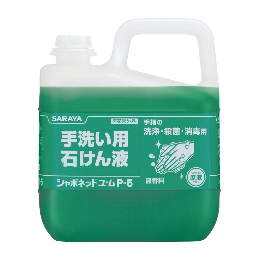 シャボネットユ・ム P−5 5kg