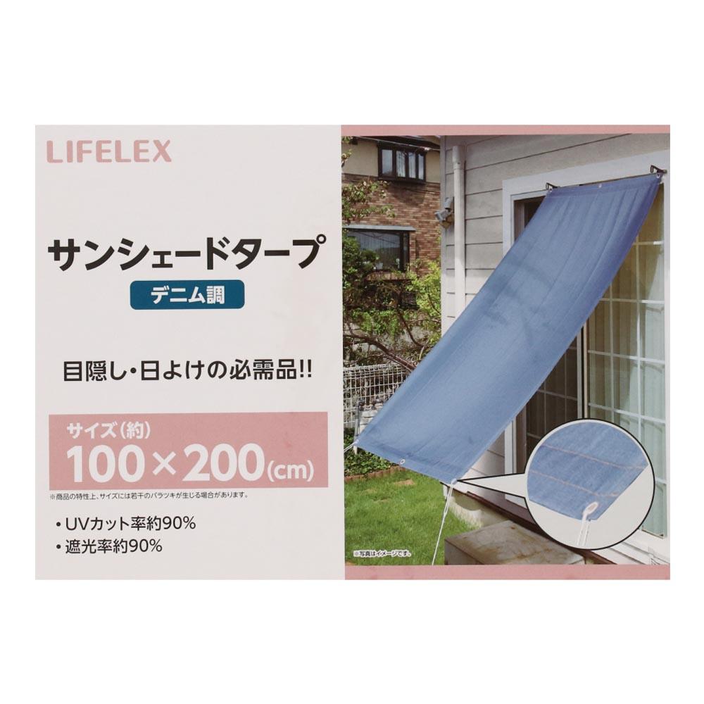 コーナン オリジナル LIFELEX サンシェードタープ デニム調 約100×200cm