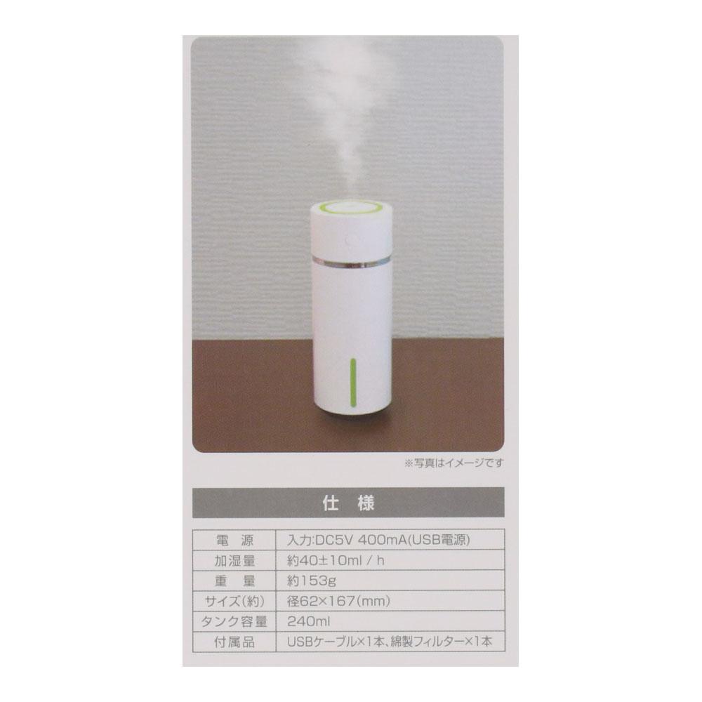 ◇ コーナン オリジナル PortTech USB給電式卓上加湿器 DZ01 ホワイト